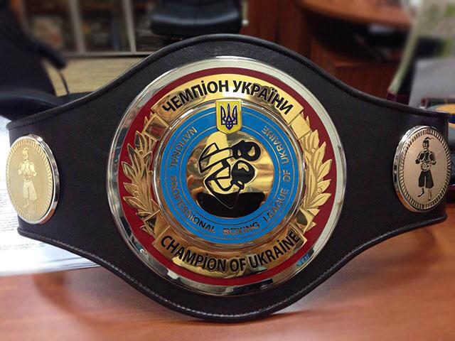 Боксерский чемпионский пояс лига профессионального бокса украины