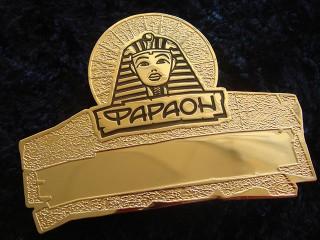 """бейджи """"фараон"""""""