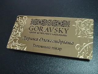 "бейджи ""goravsky"""