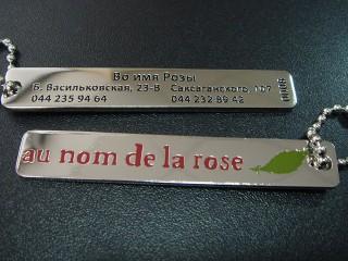 """брелки """"во имя розы"""""""