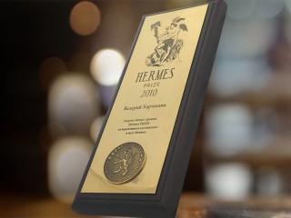 "дипломы ""hermes"""