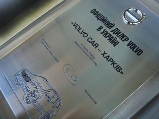 "Сертификат ""Volvo"""