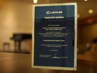 """Сертификат """"Lexus"""""""