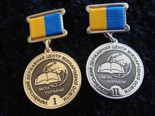 """медали """"мон украины"""""""