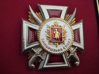 "орден ""запорожская слава"""