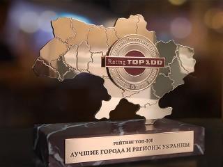 """Приз - награда """"Рейтинг ТОП 100"""""""