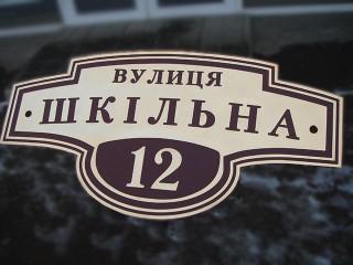 адресная табличка на дом из металла
