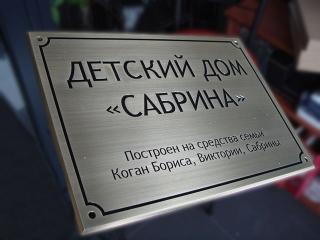 Латунная табличка на фасад
