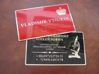 "визитки из металла ""vv-ks vtiurin"""